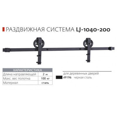 Амбарный механизм для двери Loft LJ-1040-200