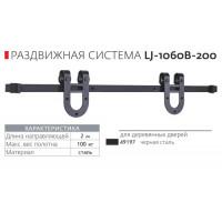 Раздвижная система для амбарных дверей Loft LJ-1060B-200