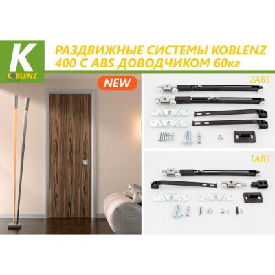Раздвижная система Koblenz 0400 ABS с доводчиком