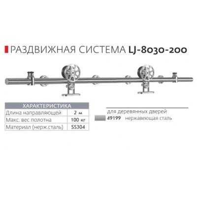 Раздвижная система для амбарных дверей Loft LJ-8030-200